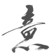 chinese character 1